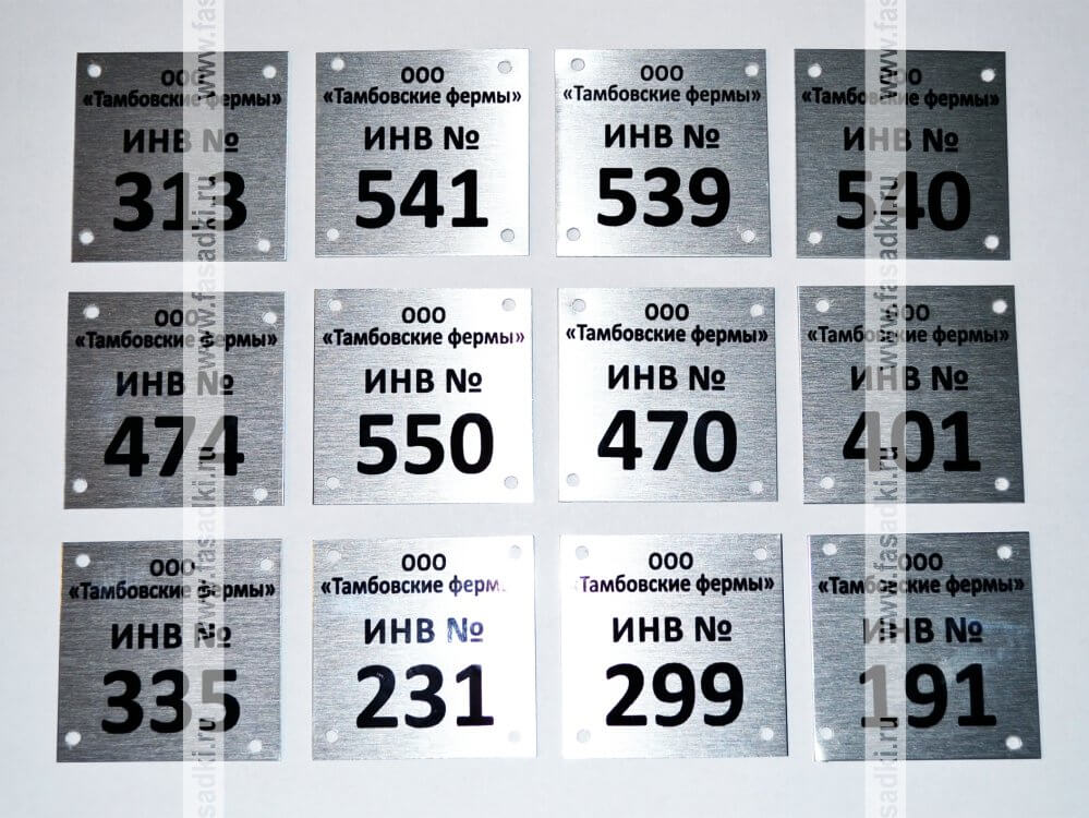 какие таблички с инвентарными номерами закрепить к лесам типа восход