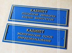 Таблички на двери кабинетов, изготовление табличек на дверь